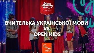 OPEN KIDS vs Вчителька української мови - Хулиганить | Мамахохотала
