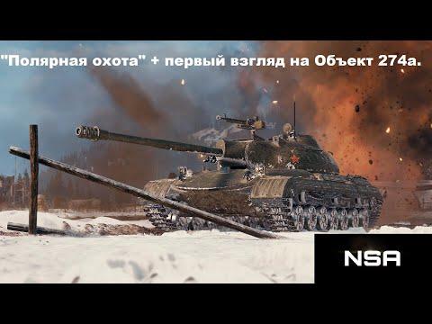Полярная охота - марафон на Объект 274а ! + Годовая награда для игроков World of Tanks !