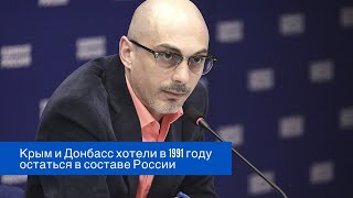 Крым и Донбасс хотели в 1991 году остаться в составе России