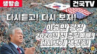 이승만 광장 에서 드렸던 2020년 첫 주일 예배!!