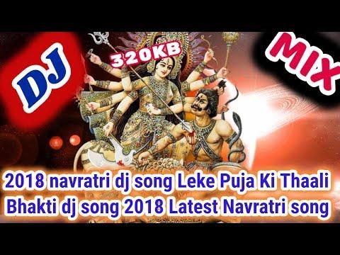 2018 navratri dj song Leke Puja Ki Thaali Bhakti dj song 2018 Latest Navratri song