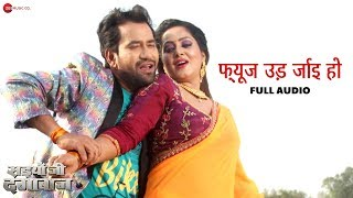 फ्यूज उड़ जाई हो Fuse Ud Jayi Ho | Saiyaan Ji Dagabaaz | Dinesh Lal Yadav, Anjana Singh & Manoj Tiger