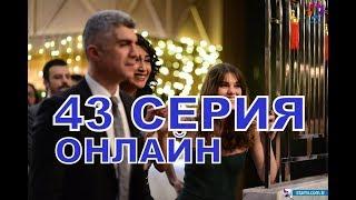 СТАМБУЛЬСКАЯ НЕВЕСТА описание 43 серии, Анонс 1, турецкий сериал, оригинал