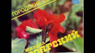 Скачать Городские цветы поёт Михаил Боярский