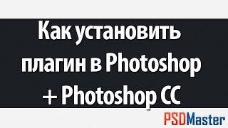 Как установить плагин фотошоп (Photoshop CC)