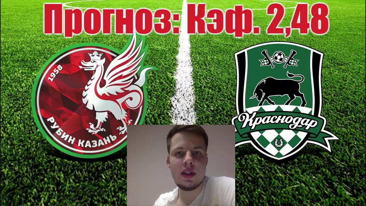 Прогноз на матч: Рубин – Краснодар – 29 июля 2018 года