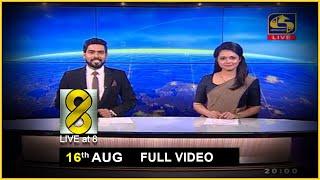 Live at 8 News –  2020.08.16 Thumbnail