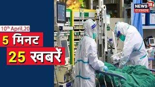 सुबह की 25 बड़ी खबरें |5 Min. Mein 25 News| News18 Rajasthan