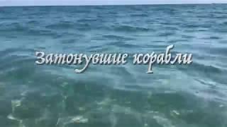 """Фильм """"Затонувшие корабли"""" (Мэри Роуз, Титаник, Крейсер Варяг)"""