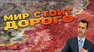 Сирия 28.01 Основные события прошедшего дня