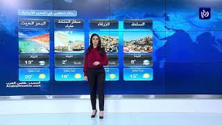 النشرة الجوية الأردنية من رؤيا 24-12-2018