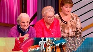 Мужское / Женское. Жили-были. Выпуск от13.03.2017