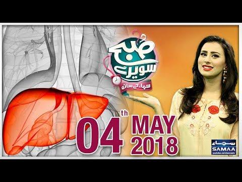 Subah Saverey Samaa Kay Saath | SAMAA TV | Madiha Naqvi | 04 May 2018