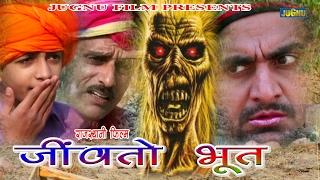 फुल राजस्थानी  फिल्म  2017 ॥ जींवतो  भूत ##JINWTO BHOOT ##  Comedy Film    Rajasthani Hits Movie 4 U