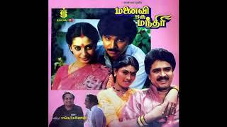 Nee Paarkaama Poriye :: Manaivi Oru Mandhiri : Remastered audio song