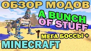 ч.172 - Структуры и боссы (A Bunch of Stuff Mod v1.4) - Обзор мода для Minecraft