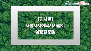 2021년 서울사회복지사 등반대회 [인사말 : 서울시사…
