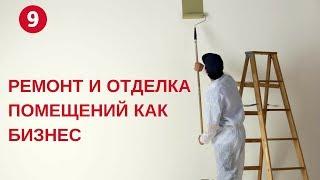 Як заробити на ремонті і обробці приміщень? Проблематика будівельного бізнесу