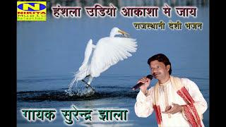 Download lagu हंसला उडियो आकाशा में जाय || New Rajasthani  Song || Singer-Surender Jhala