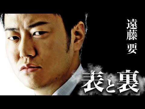 俺たちがこの日本を変える―― 遠藤要  『表と裏 第1章(劇場版)』 オールインエンタテインメント