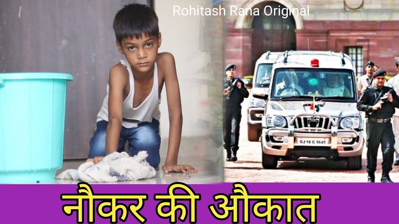 गरीब की औकात ||Waqt Sabka Badalta Hai ||नौकर की औकात|| Rohitash Rana @Rahul Rana