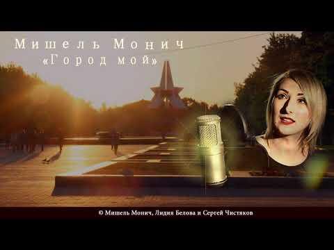 Мишель Монич - Город мой