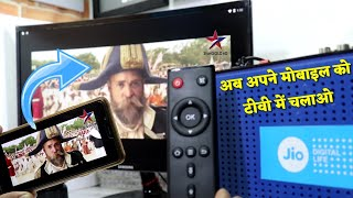 How to share mobile screen on tv | share mobile phone screen on tv | sahil free dish