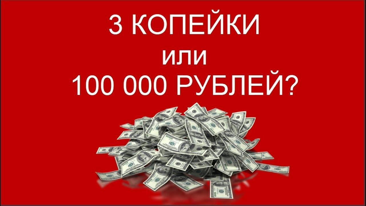 От 3 Копеек до 10 000 Рублей без Вложений | Заработок в Интернете (от 4000 до 15000 Руб ОБЗОР) Заработок в Интернете для Новичка без Вложений