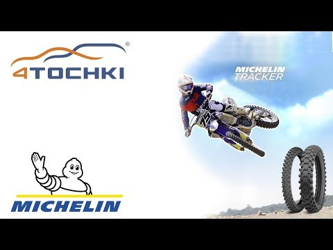 Мотошины Michelin Tracker