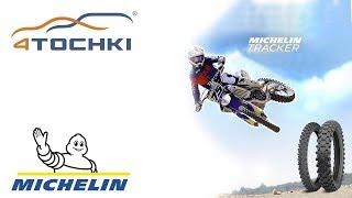 Мотошины Michelin Tracker