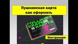 Пушкинская карта для молодёжи, как оформить и использовать.