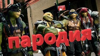 Черепашки-ниндзя 2. пародия на трейлер.turtles ninja parody on the trailer