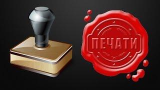 Как создать и подделать любую  печать с помощью программы Stamp(http://tfile.me/forum/viewtopic.php?t=510120 Как создать собственную именную печать через программу Как подделать печать для..., 2015-08-15T15:47:04.000Z)