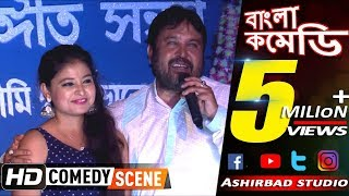 Sumit Ganguly live program on stage | Bengali comedy | hasi natok