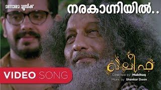 KHALEEFA Narakagniyanakkuvan New Song P S Vidyadharan Master
