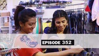 Neela Pabalu | Episode 352 | 17th September 2019 | Sirasa TV Thumbnail