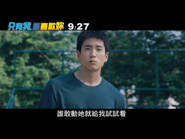 威視電影【只有我能喜歡妳】前導預告 (09.27 請保持安全距離)