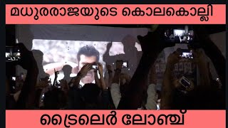 Madhuraraja trailer launch /mammotty /vyshak /gayalmedia