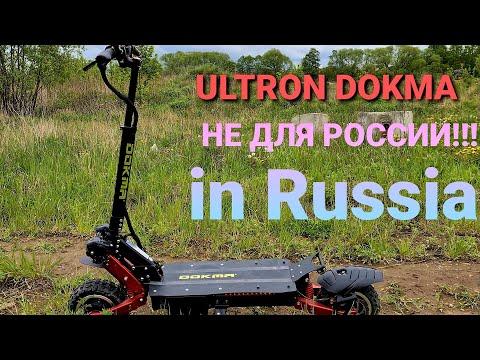 Первый обзор электросамоката Ultron (DOKMA) 6000W 45Ah в России!
