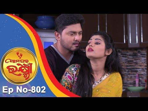 Ama Ghara Laxmi | Full Ep 802 | 30th Nov 2018 | Odia Serial – TarangTV thumbnail