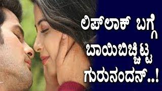 GuruNandan reveals the secret behind lip lock | Smile please Kannada movie | Rapid Rashmi Official