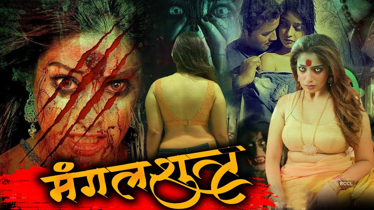 मंगलसूत्र | Full Superhit South Hindi Dubbed Horror Movies 2021 | Latest Hindi Dubbed Movies