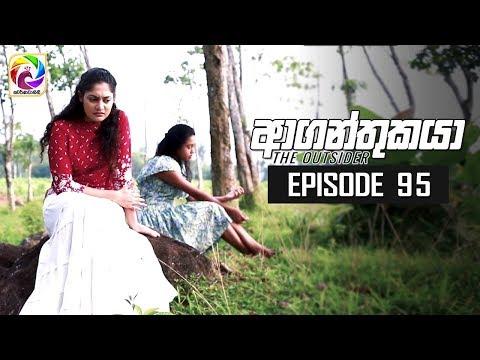 Aaganthukaya Episode 95  30th July 2019