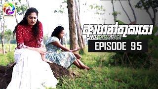 Aaganthukaya Episode 95 || 30th July 2019 Thumbnail
