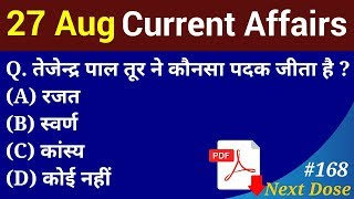 Next Dose #168 | 27 august 2018 Current Affairs | Daily Current Affairs | Current Affairs in Hindi