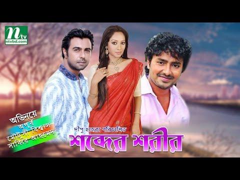 apurbo-new-telefilm--shobder-shorir-(শব্দের-শরীর) -by-dipu-hazra