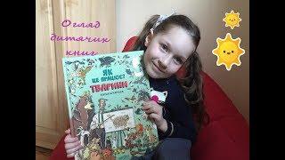 Огляд дитячої #книжки ''Як це працює? Тварини'' ВД Школа | Обзор детской книги