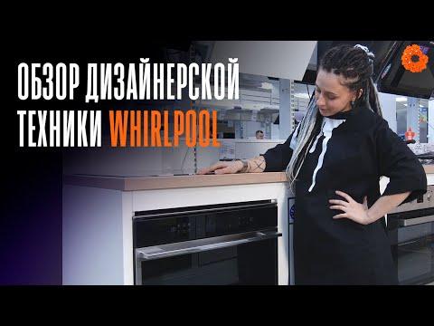 Дизайнерская коллекция встраиваемой техники Whirlpool