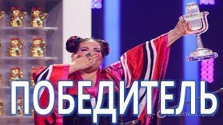 Победителем 'Евровидения 2018' стал Израиль!