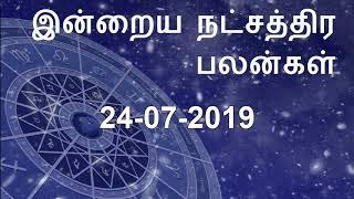 24 07 2019   இன்றைய நட்சத்திர பலன்   Ndraya Nakshatra Palan